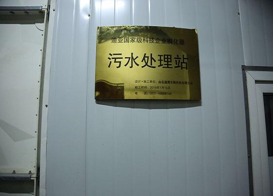 迪亚科技企业孵化器 废水处理